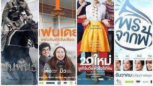 ประกาศผลแล้ว! ภาพยนตร์ที่คว้ารางวัล MThai Top Talk-About 2017