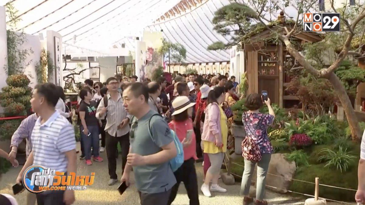 งานแสดงพืชสวนนานาชาติในกรุงปักกิ่ง