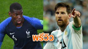 พรีวิว : ฟุตบอลโลก 2018 !! ฝรั่งเศส คืนทัพชุดใหญ่ ปะทะ อาร์เจนตินา ที่นำทีมโดย เมสซี่