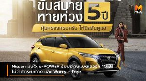 Nissan มั่นใจ e-POWER รับประกันแบตเตอรี่ฯ 10 ปี ไม่จำกัดระยะทาง และ Worry – Free