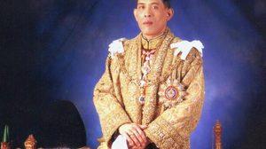 'ในหลวง' พระราชทานพระราโชวาท เนื่องในวันเด็กแห่งชาติ ปี 61