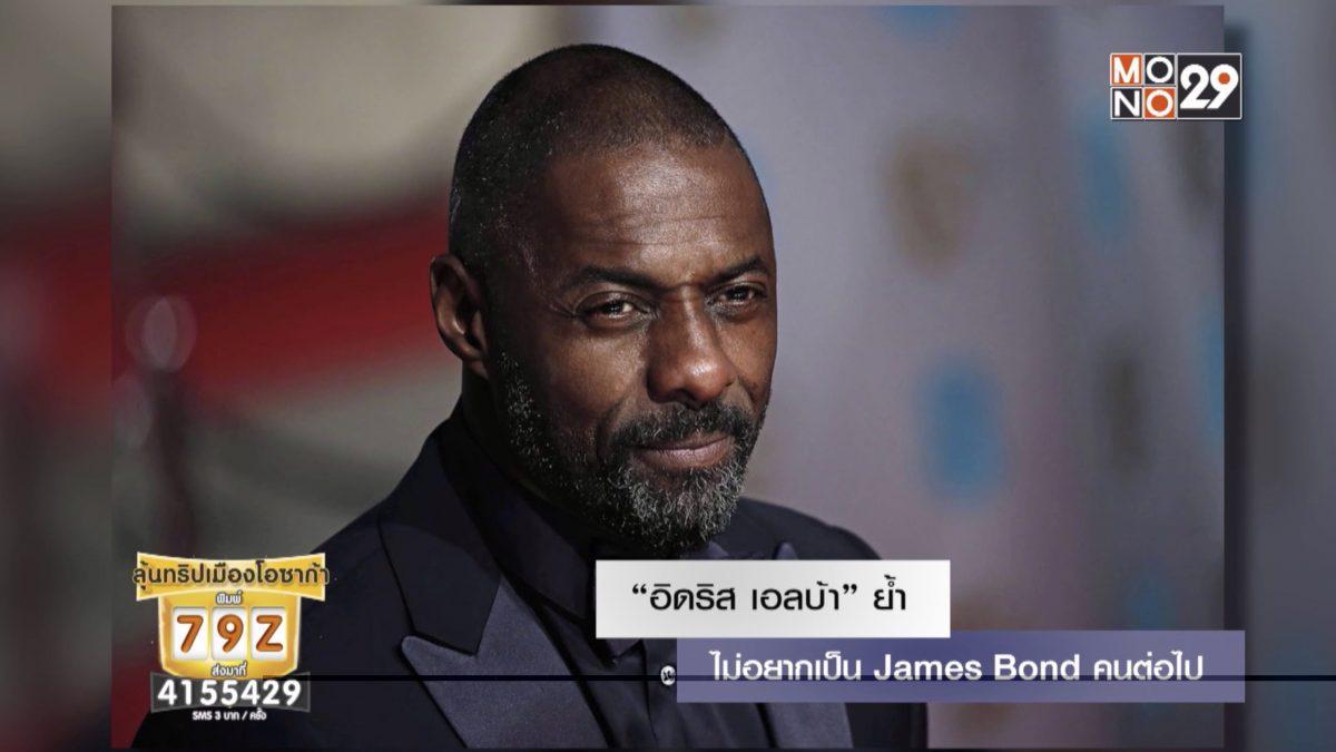 """""""อิดริส เอลบ้า"""" ย้ำ ไม่อยากเป็น James Bond คนต่อไป"""