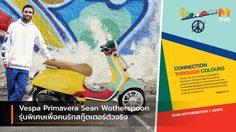 Vespa Primavera Sean Wotherspoon รุ่นพิเศษเพื่อคนรักสกู๊ตเตอร์ตัวจริง