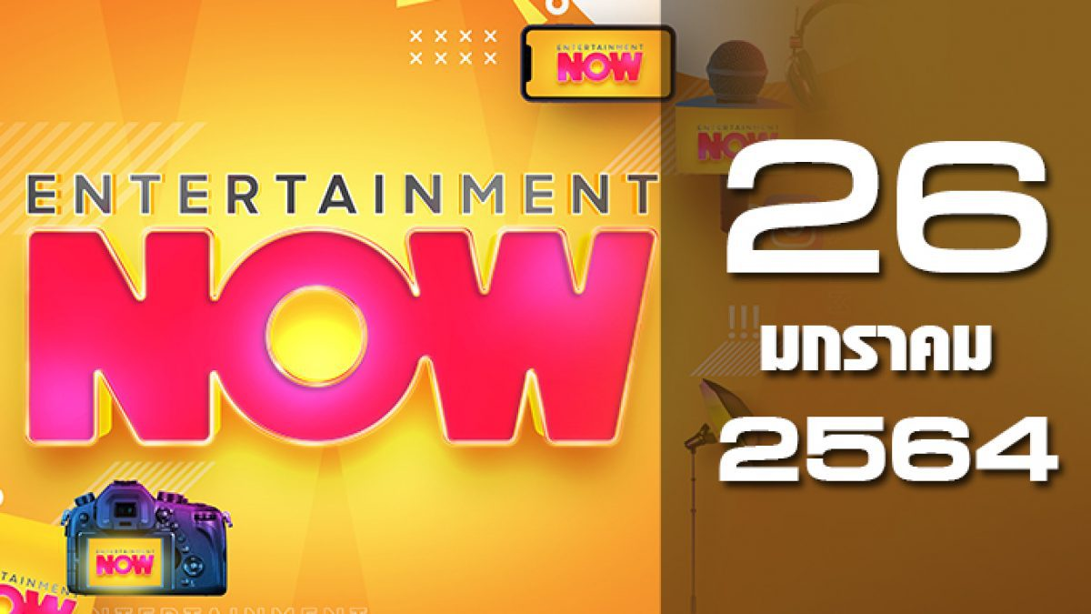 Entertainment Now 26-01-64