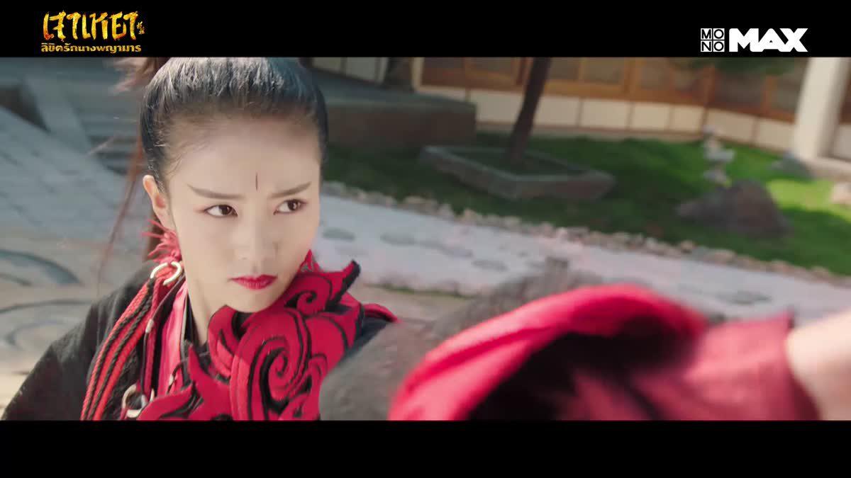 ลู่เจาเหยา ฟื้นคืนชีพ ! | Zhao Yao เจาเหยา ลิขิตรักนางพญามาร
