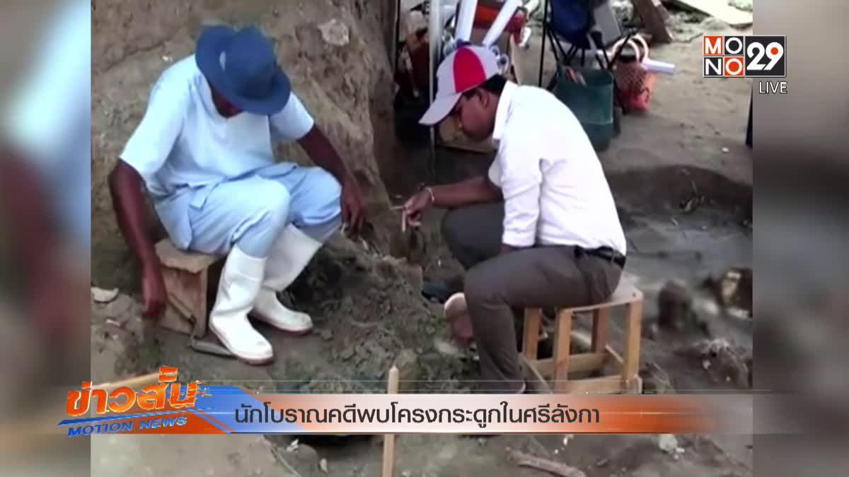 นักโบราณคดีพบโครงกระดูกในศรีลังกา