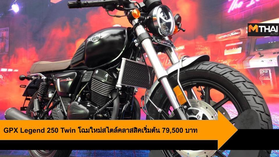 GPX Legend 250 Twin โฉมใหม่สไตล์คลาสสิคเริ่มต้น 79,500 บาท