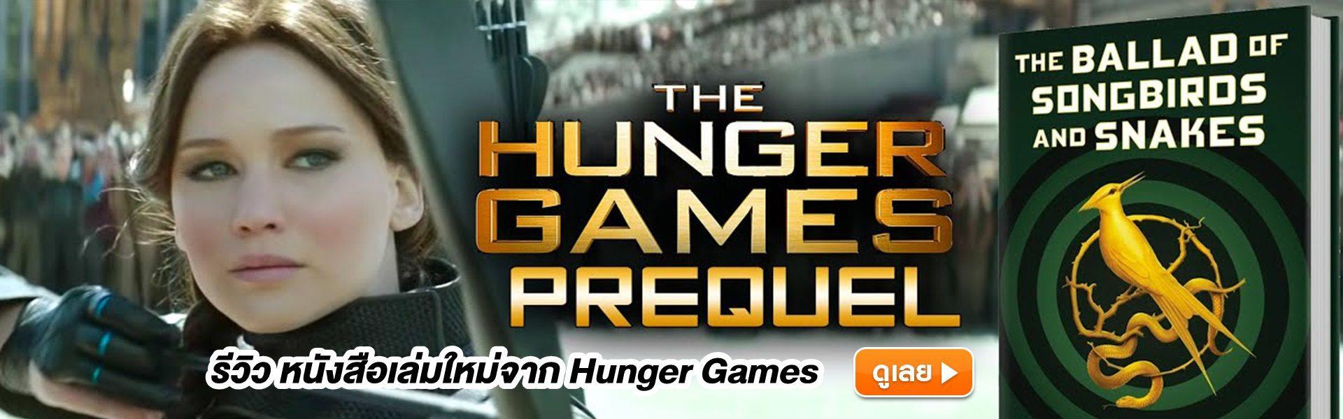 รีวิว The Ballad of Songbirds and Snakes หนังสือเล่มใหม่จาก Hunger Games