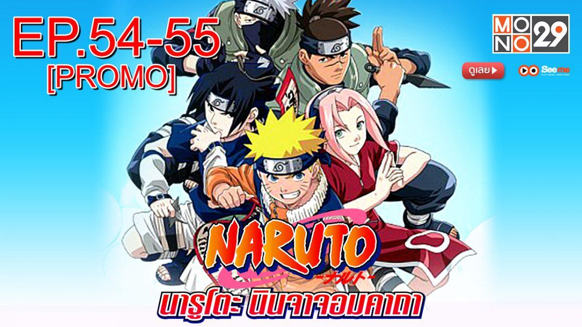 Naruto นารูโตะ นินจาจอมคาถา EP.54-55 [PROMO]