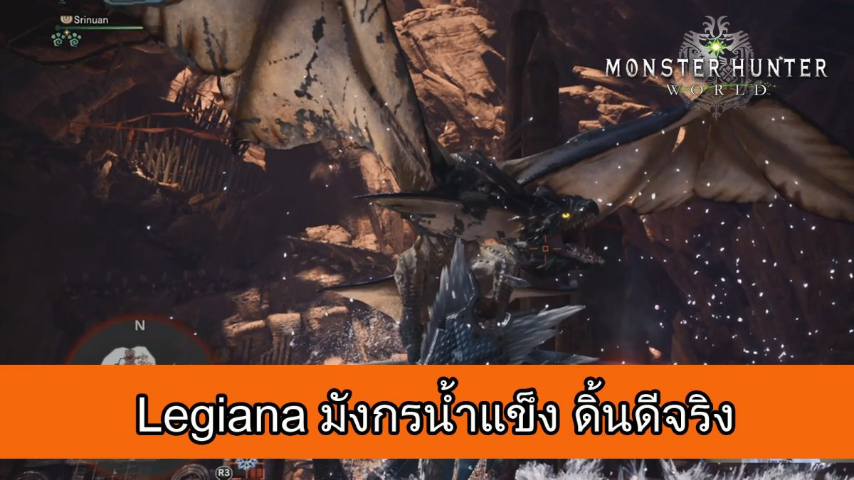 Monster Hunter World : ป๋ารักลุย Legiana