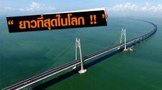 """ชาวเน็ตตะลึง!! สะพานข้ามทะเล """"ฮ่องกง-จูไห่-มาเก๊า"""" ที่ยาวที่สุดในโลก"""