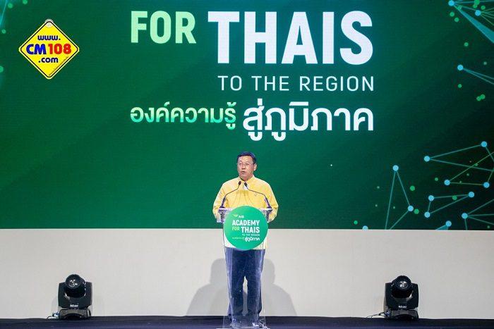 """ต่อจุดภารกิจ """"คิดเผื่อ"""" ปรับสปีดธุรกิจไทย เสริมแกร่งองค์ความรู้ยุคดิจิทัล ในงาน AIS ACADEMY for THAIs: to the Region องค์ความรู้ สู่ภูมิภาค @เชียงใหม่"""