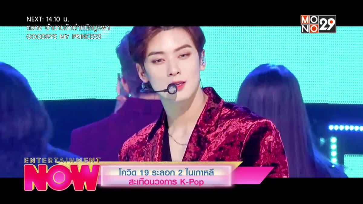 โควิด-19 ระลอก 2 ในเกาหลี สะเทือนวงการ K-POP