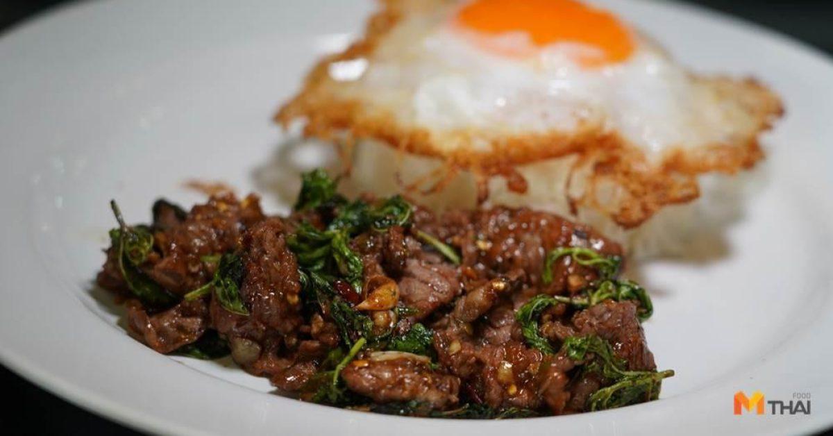 ผลสำรวจอาหารการกินของคนไทย ปี 2020 – ข้าวกะเพราเมนูยอดฮิต