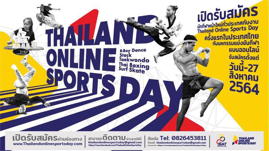 """การกีฬาแห่งประเทศไทย จัดกิจกรรม """"Thailand Online Sports Day"""" ชวนคนไทยส่งคลิปแข่งขันกีฬา ชิงรางวัลรวม 152,000 บาท"""