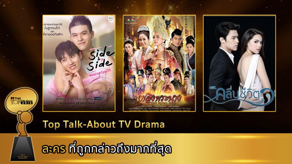 ประกาศรางวัลที่ 14 Top Talk-About TV Drama