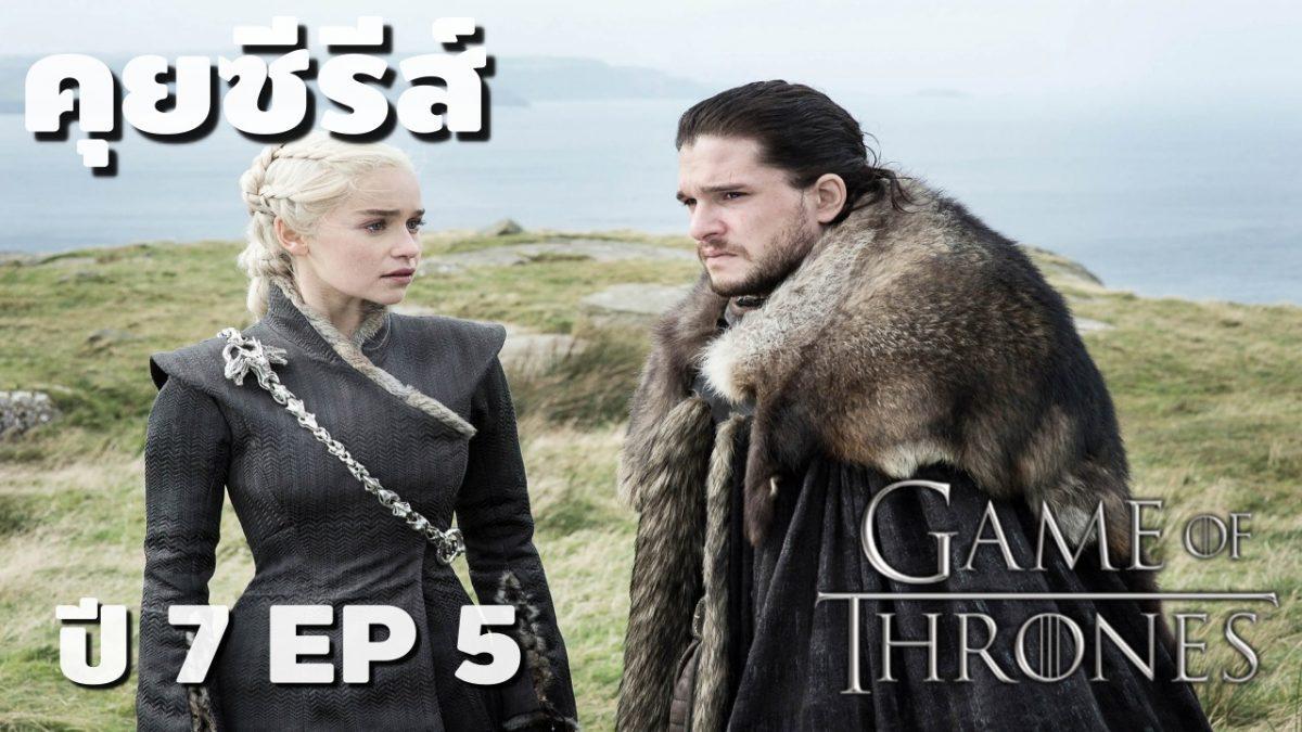 คุยซีรีส์ Game of Thrones ซีซัน 7 ตอน 5