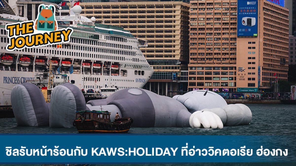 ชิลรับหน้าร้อนกับ KAWS:HOLIDAY ที่อ่าววิคตอเรีย ฮ่องกง
