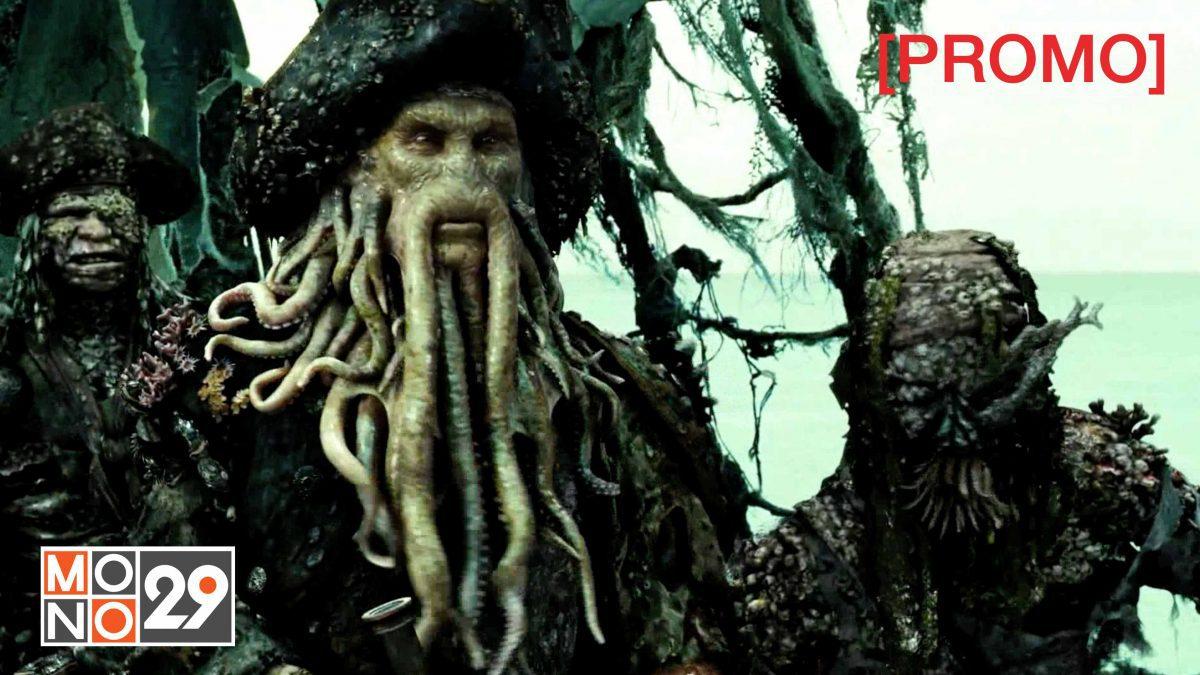 Pirates of the Caribbean: Dead Man's Chest สงครามปีศาจโจรสลัดสยองโลก (ภาค2) [PROMO]