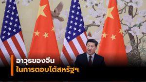 จีนมีทางเลือกอะไรบ้างในการตอบโต้สหรัฐฯ?