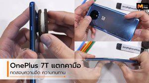 ทดสอบความอึด ความทนของ OnePlus 7T จะรอดหรือร่วงกันแน่??