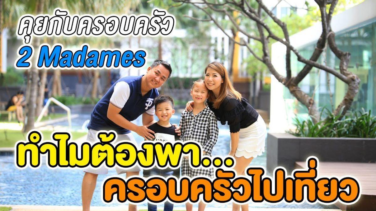 คุยกับครอบครัว 2Madames ทำไมต้องพาครอบครัวไปเที่ยว