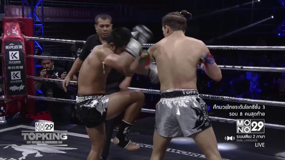 TK 11 คู่ที่ 1 Super Fight : รุ่งราวี ศศิประภายิม VS แมทเทียส กัลโล่ คาสซาริโน่