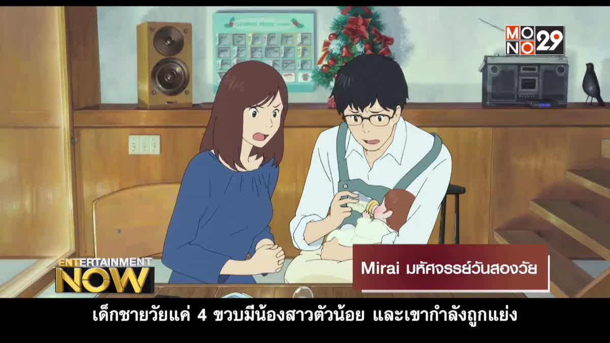 Movie Review : Mirai มหัศจรรย์วันสองวัย
