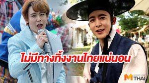 นิชคุณ ดีใจโผล่ช่อง 3 แสดงรับเชิญในทองเอกฯ สนใจอยากเล่นละครไทยอีก!!