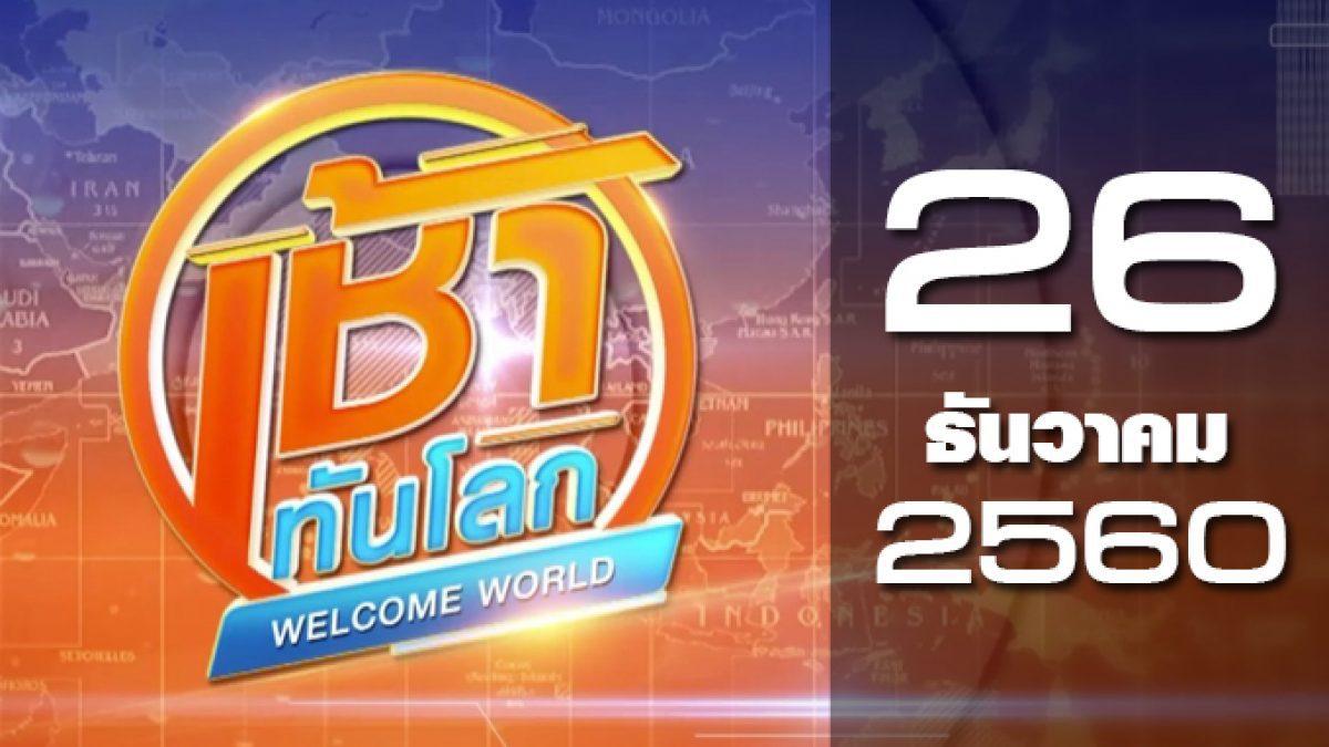 เช้าทันโลก Welcome World 26-12-60