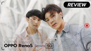 มาแล้ว! OPPO Reno5 Series 5G สมาร์ทโฟนถ่ายวิดีโอสวย พร้อมสนุกไปกับเพื่อนซี้ด้วยเอฟเฟ็กต์สุดปัง !