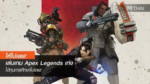 ให้ไปเลย! มหาลัยฯอเมริกา ให้ทุนการศึกษา ถ้าเล่น Apex Legends เก่ง