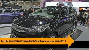 Toyota เดินหน้าพัฒนาขุมพลังไฮบริดใน All-New Innova พบกันเร็วๆ นี้