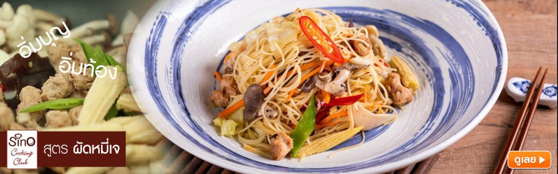 ผัดหมี่เจ | EP.40 Sino Cooking Club