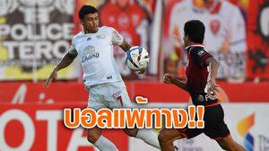 ผลบอล โปลิศ เทโร vs ชลบุรี เอฟซี!! วรชิต เขกชัยพา 'ฉลามชล' เชือด 'มังกรโล่ห์เงิน' 1-0