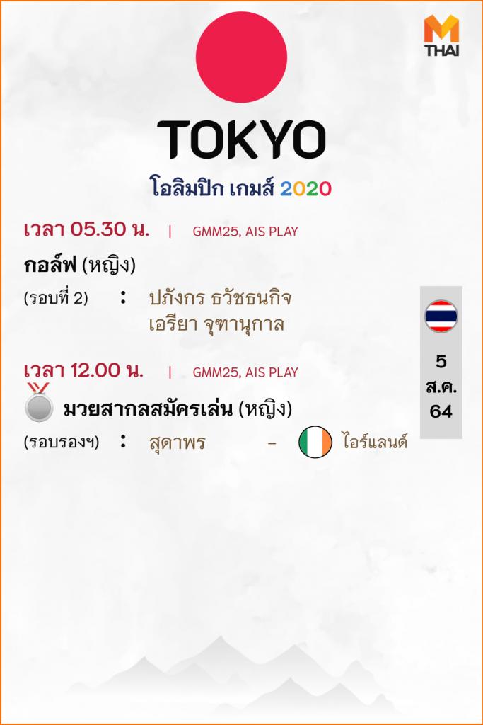 5 ส.ค. 64 โปรแกรมถ่ายทอดสดโอลิมปิกเกมส์ โตเกียว 2020