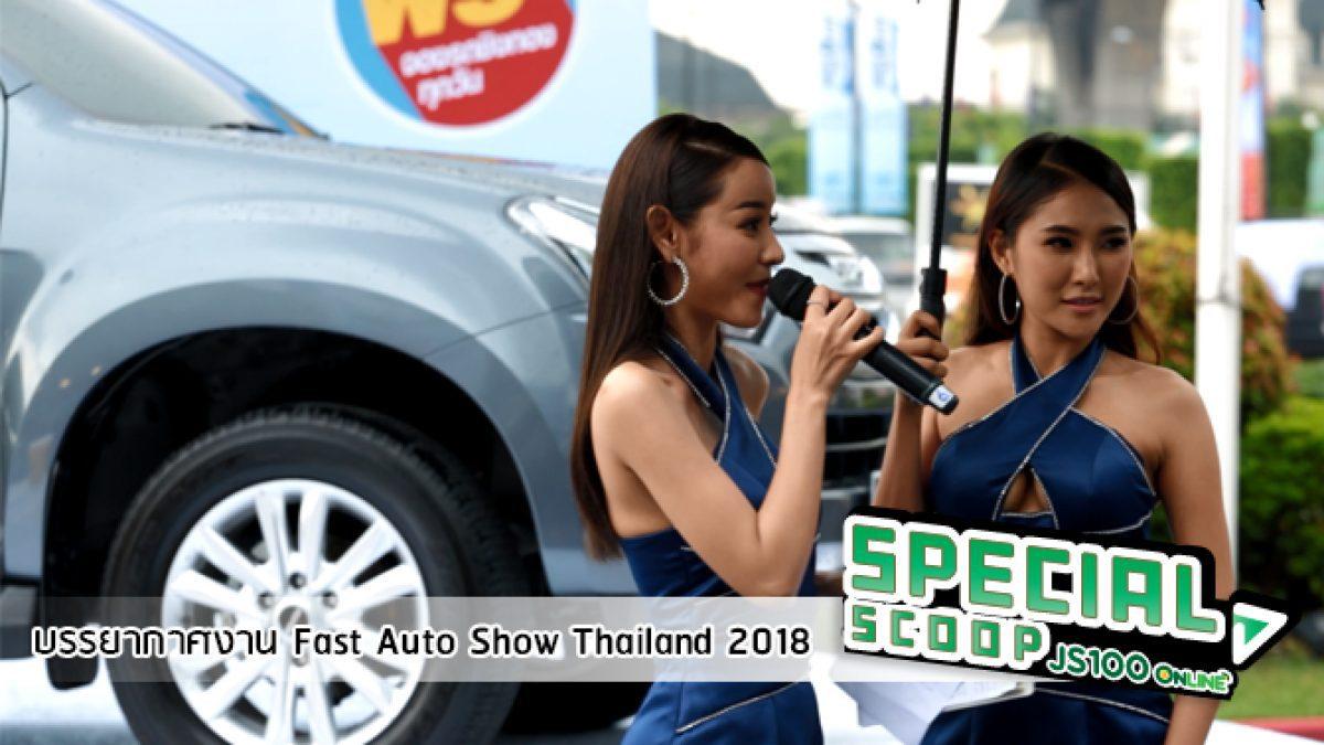 พาชมบรรยากาศ Fast Auto Show Thailand 2018 มหกรรมรถยนต์มือหนึ่งและสองที่คุณไม่ควรพลาด!