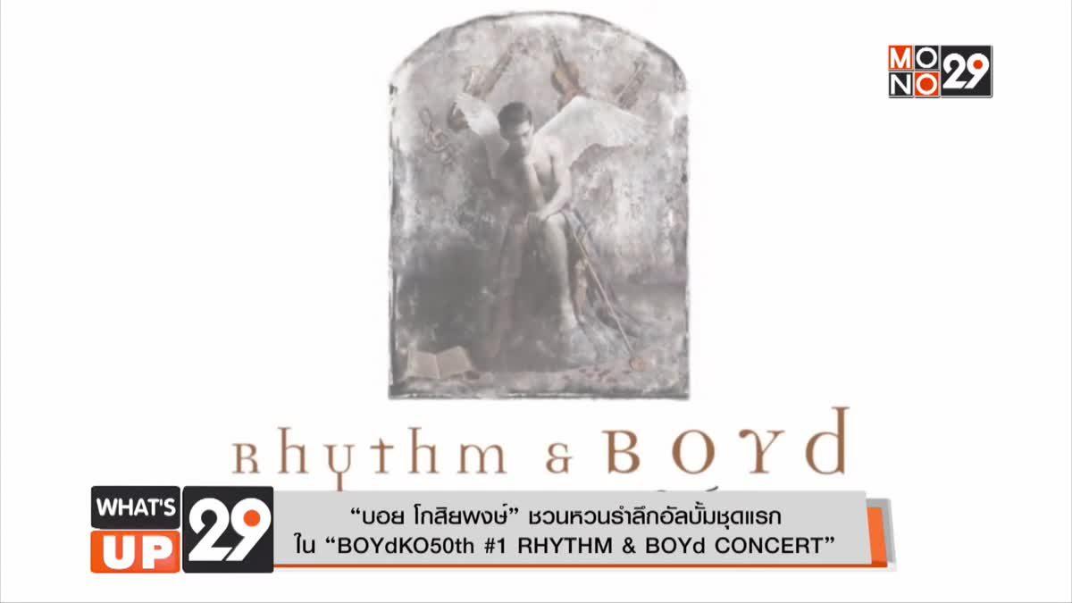 """""""บอย โกสิยพงษ์"""" ชวนหวนรำลึกอัลบั้มชุดแรก  ใน """"BOYdKO50th #1 RHYTHM & BOYd CONCERT"""""""