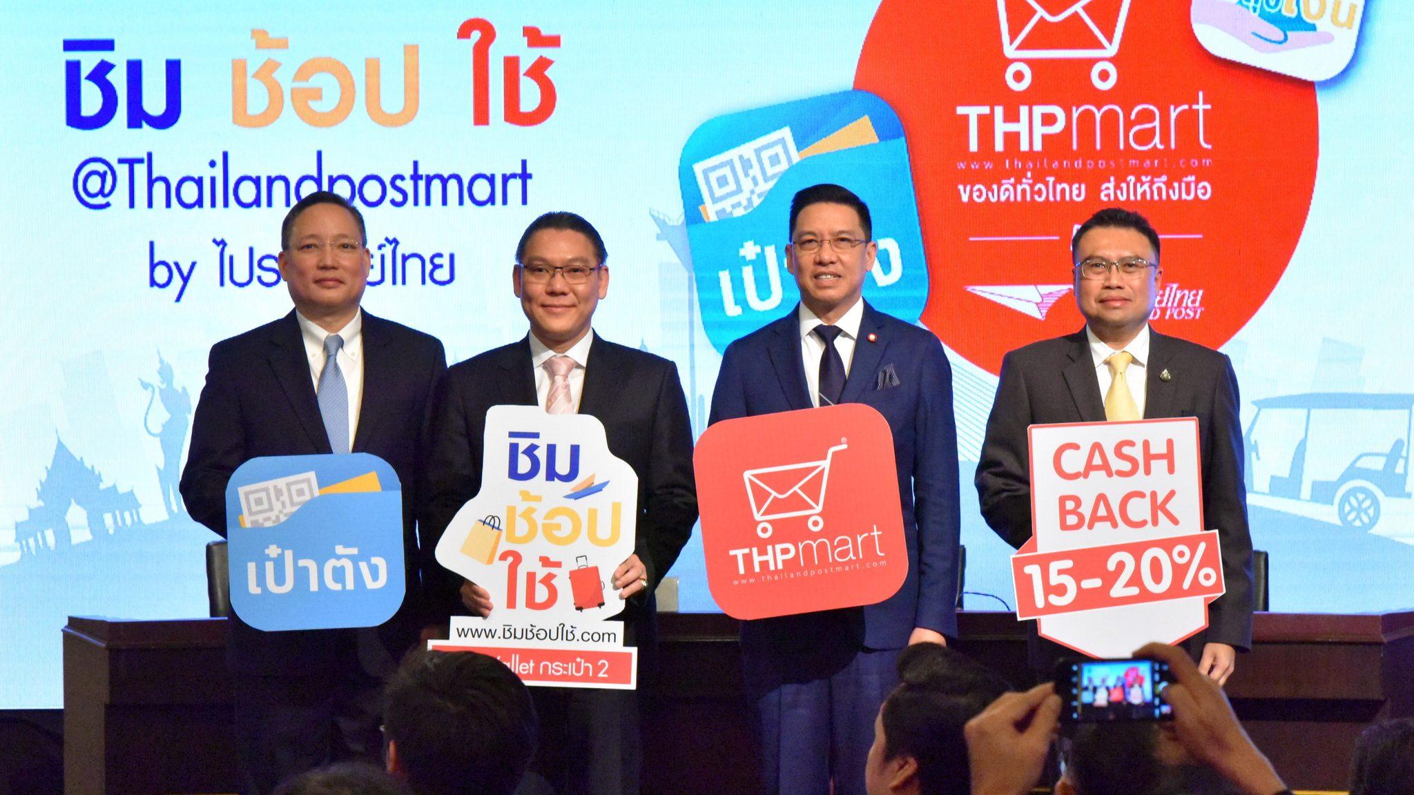 เปิดโครงการ ชิม ช้อป ใช้ @thailandpostmart by ไปรษณีย์ไทย
