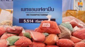 พบเบาะแสแจ้งด่วน! ก.ยุติธรรม ประกาศให้รางวัลจับยาเสพติด  ยาบ้าเม็ดละ 2 บ. เฮโรอีนกรัมละ 100 บ.