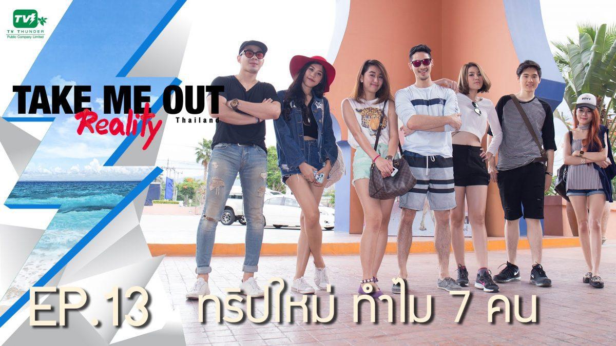 ทริปใหม่ ทำไม 7 คน l Take Me Out Reality EP.13 (23 ก.ค.59) FULL