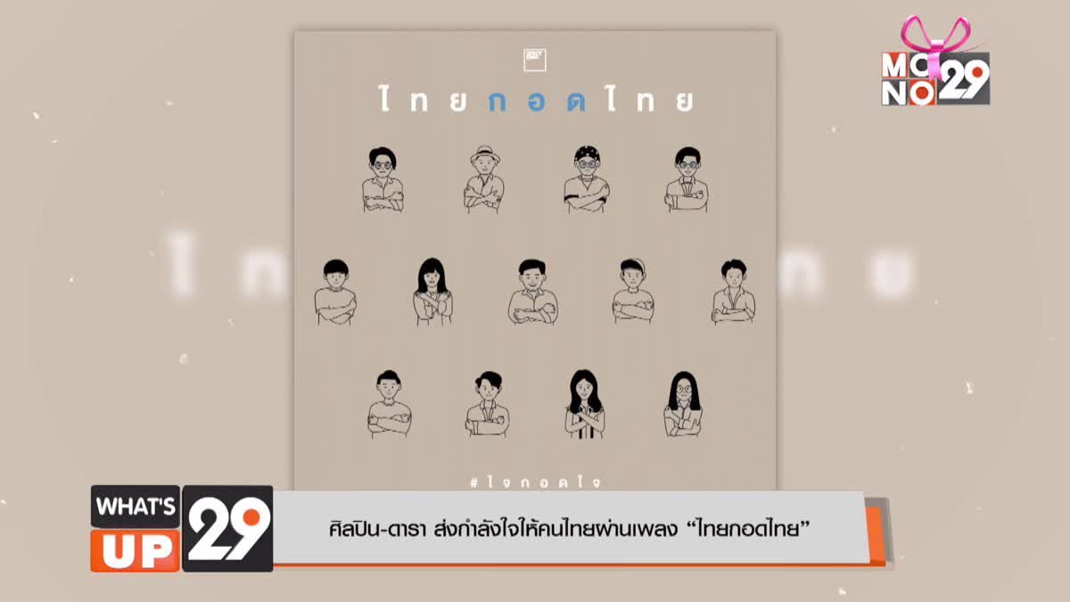 """ศิลปิน-ดารา ส่งกำลังใจให้คนไทยผ่านเพลง """"ไทยกอดไทย"""""""