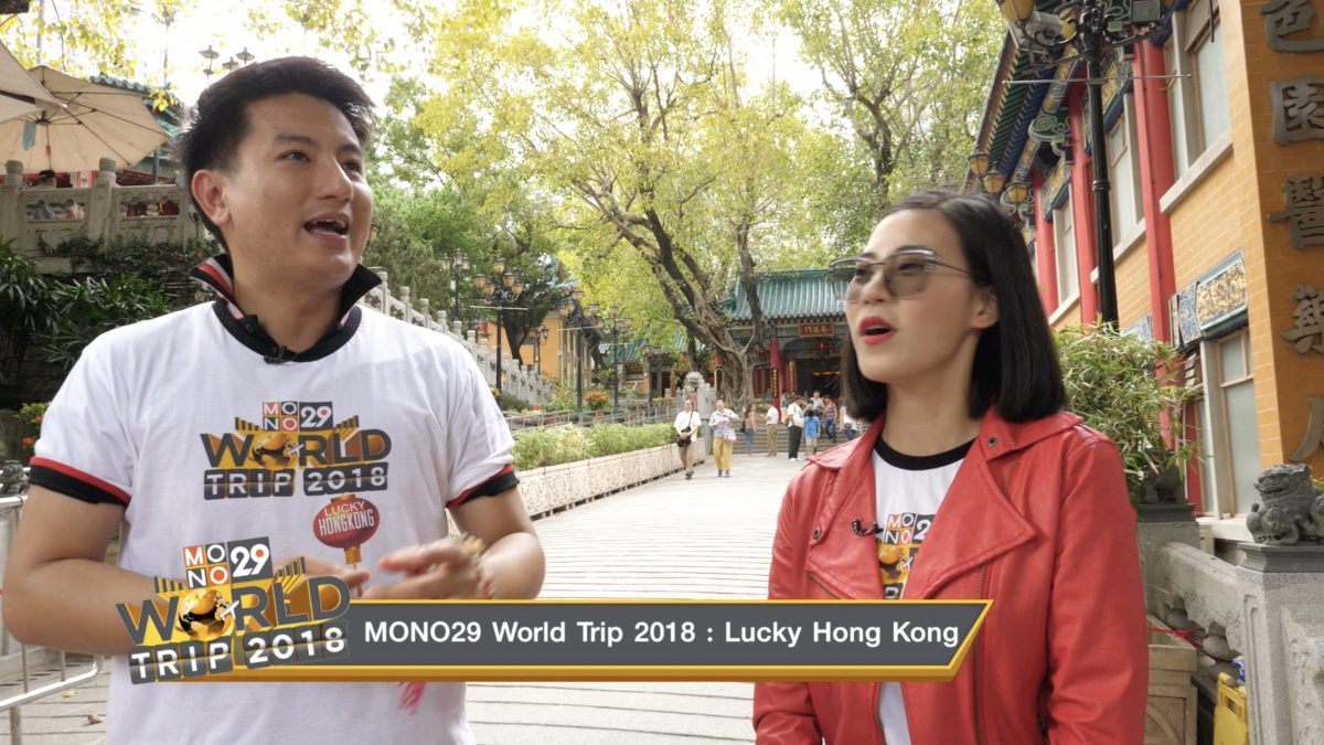 MONO29 World Trip 2018 : Lucky Hong Kong ตอนที่ 2