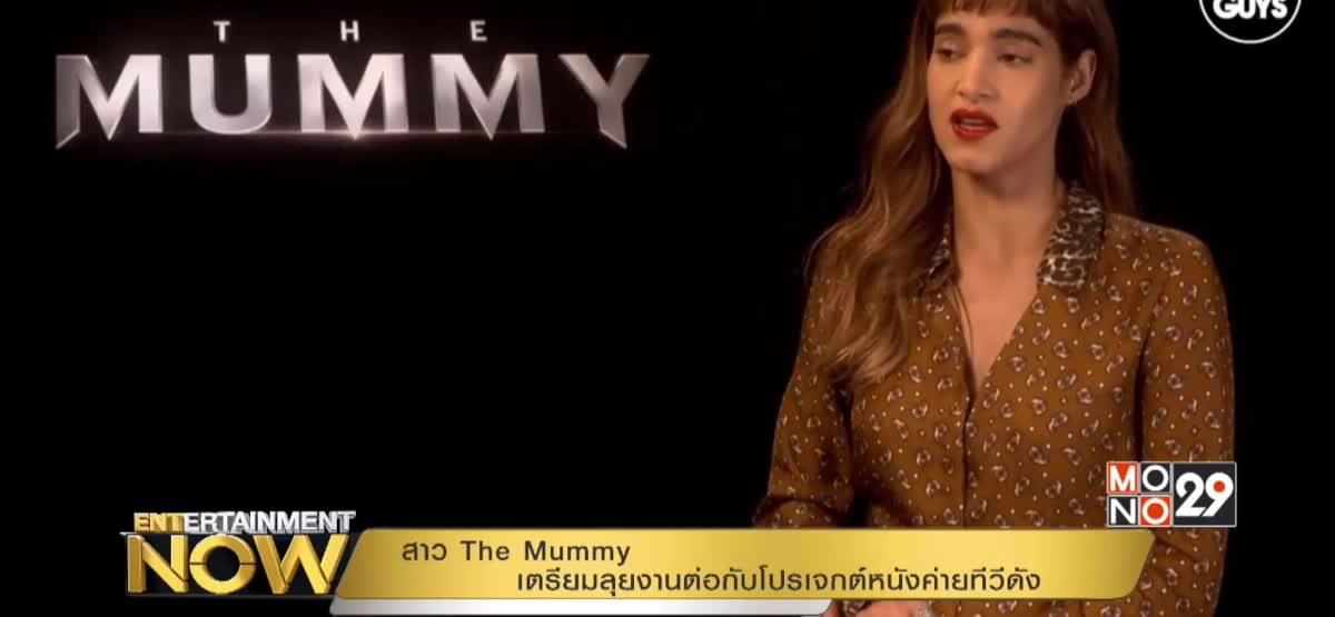 สาว The Mummy เตรียมลุยงานต่อกับโปรเจกต์หนังค่ายทีวีดัง