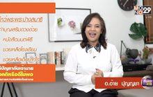 รู้ทันโลก 29 LifeSmart : Horo life รู้ทันดวง