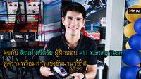 คุยกับ ติณห์ ศรีตรัย ผู้ฝึกสอน PTT Karting Team สู่ความพร้อมการเเข่งขันนานาชาติ