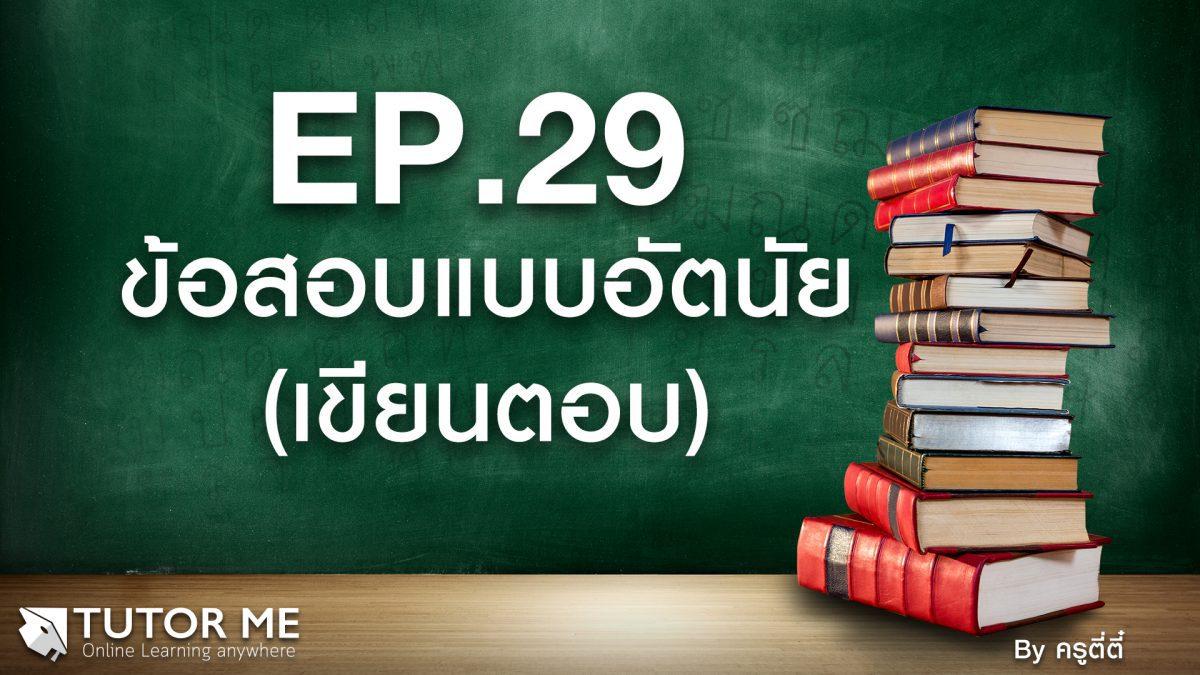 EP 29 ข้อสอบแบบอัตนัย (เขียนตอบ)
