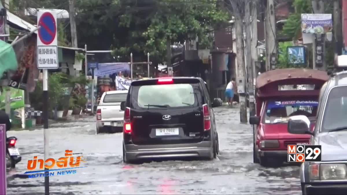 ฝนถล่มตัวเมืองเชียงใหม่น้ำท่วมขังหลายชุมชน
