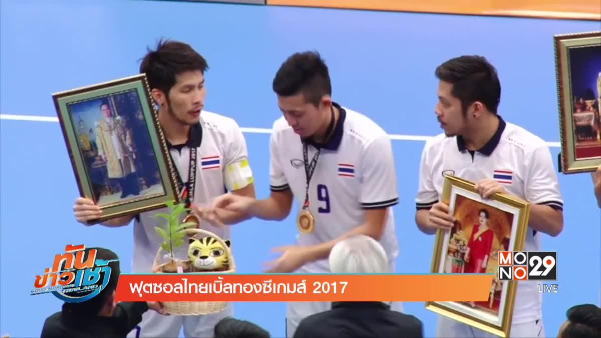 ฟุตซอลไทยเบิ้ลทองซีเกมส์ 2017