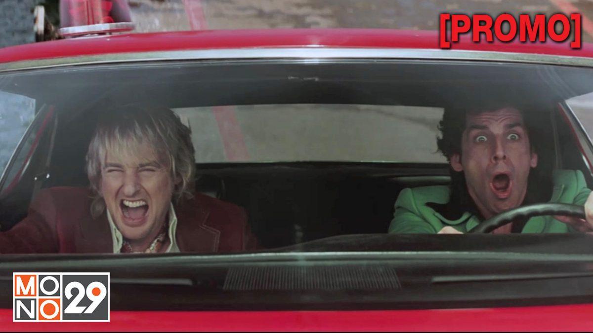 Starsky & Hutch คู่พยัคฆ์แสบซ่าท้านรก [PROMO]